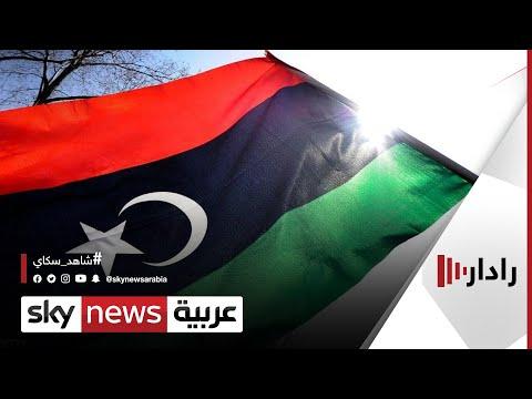 تقرير للأمم المتحدة: أعداد المرتزقة في ليبيا لم تنخفض| #رادار  - 19:55-2021 / 5 / 15