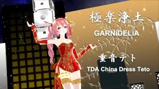 【MMD】極楽浄土 Gokuraku Jodo TDA式チャイナドレス重音テト 原曲:極...