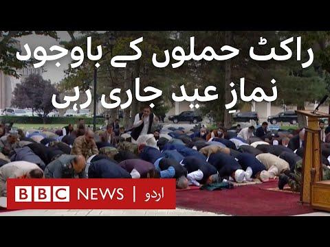 Kabul: Eid al-Adha prayers continue as rockets fired in Afghanistan - BBC URDU