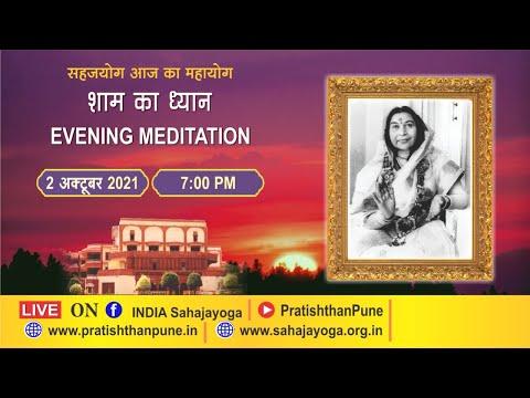 Evening Meditation | Sahajayoga | 02 OCT 2021 | 07:00 PM IST | Pratishthan Pune
