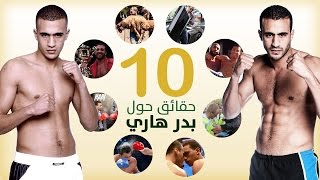 10 حقائق مذهلة حول البطل العالمي المغربي بدر هاري