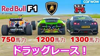 【ドラッグレース!】レッドブル RB7 vs ランボルギーニ ウラカン vs 日産 GT-R