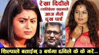 शिल्पाले बताईन् बिहेपछी छविले ३ बर्षमा के के गरे, Rekha Thapa सम्झाउन आएकी पनि थिईन्  Shilpa Pokhrel