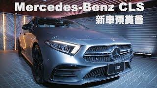 M-Benz CLS 新車預賞會 售價399萬元起