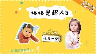 《妈妈是超人3》咘咘成长回顾:曾经的baby咘现在已经是萌萌哒小姐姐了呢 Super Mom S03【爸爸去哪儿官方亲子频道】 thumbnail