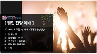 [영동중앙교회] 10월 13일 열린 찬양 예배