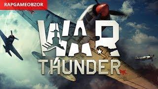 'RAPGAMEOBZOR 2' - War Thunder