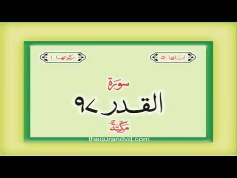 97. Surah  Al Qadr  with audio Urdu Hindi translation Qari Syed Sadaqat Ali