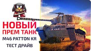 Новый прем танк. M46 Patton KR. Тест драйв!!!