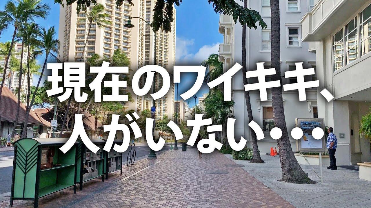 新型 コロナ ハワイ