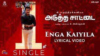 Adutha Saattai | Enga Kaiyila | Lyrical Song | Samuthirakani, Yuvan, Athulya Ravi |Justin Prabhakran