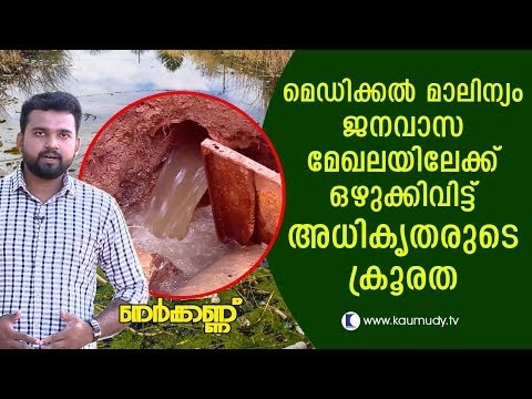 Authorities shows cruelty by disposing of medical waste along human habitats | Nerkkannu