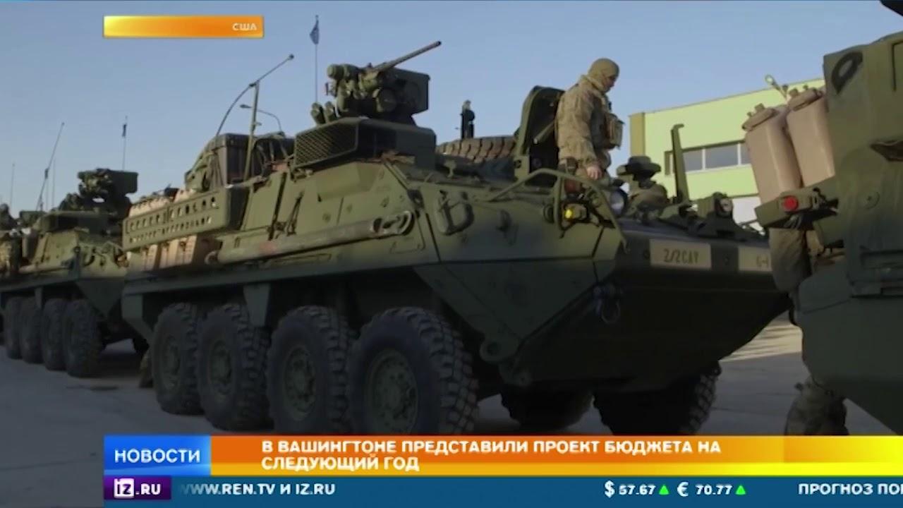 Вашингтон потратит в два раза больше денег на вооружение стран Восточной Европы