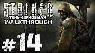 Прохождение S.T.A.L.K.E.R.: Тень Чернобыля — Часть #14: ЗАЧИСТКА РАДАРА