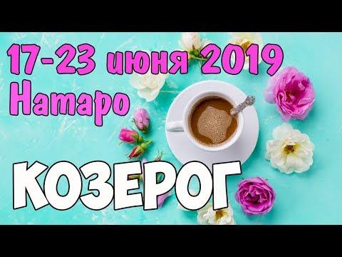 КОЗЕРОГ - таро прогноз 17-23 июня 2019 года НАТАРО.