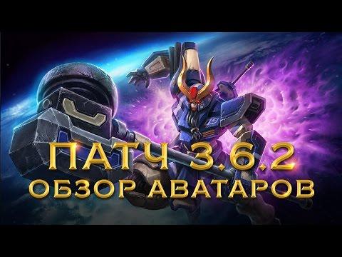видео: Обзор аватаров патча 3.6.2