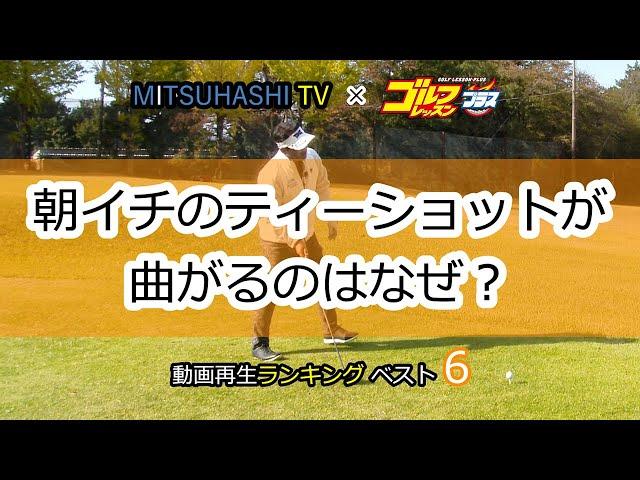 三觜喜一 スウィングの流儀「朝イチのティーショットが曲がるのはなぜ?」【MITSUHASHI TV】再生回数ベスト15レッスン(日本文芸社)