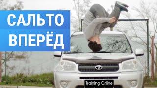 Как научиться делать Сальто Вперед (Frontflip Tutorial)