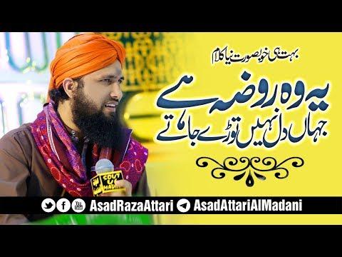 Most Beautiful Kalam 2018 - Ye Wo Roza Hai Jaha Dil Nahi Tory Jaty - Asad Attari 2018