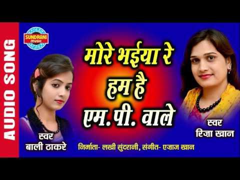 MORE BHAIYA RE HUM HAI MP WALE - मोरे भैया रे हम है एमपी वाले - RIZA KHAN & BALI THAKRE - Ajaz Khan