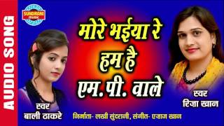 Video MORE BHAIYA RE HUM HAI MP WALE - मोरे भैया रे हम है एमपी वाले - RIZA KHAN & BALI THAKRE - Ajaz Khan download MP3, 3GP, MP4, WEBM, AVI, FLV Juli 2018