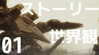 【Armored Core 4/fa】 ストーリー&世界観 解説実況 01 【アマジーグ闇討ち】