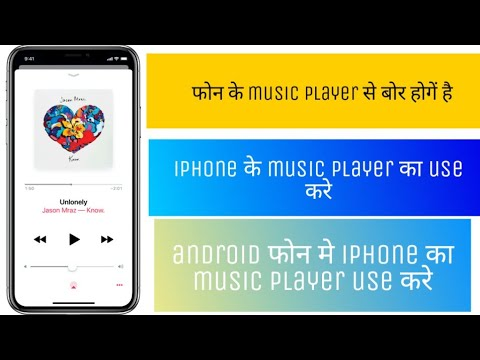 Iphone X का music player android में use करे new app || iplayer ios12 app