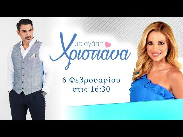 Δρ. Ανδρέας Ιωαννίδης - Νέα μέθοδος λιποδιάλυσης & επιδερμικής σύσφιξης - Με αγάπη Χριστιάνα 6.2.20