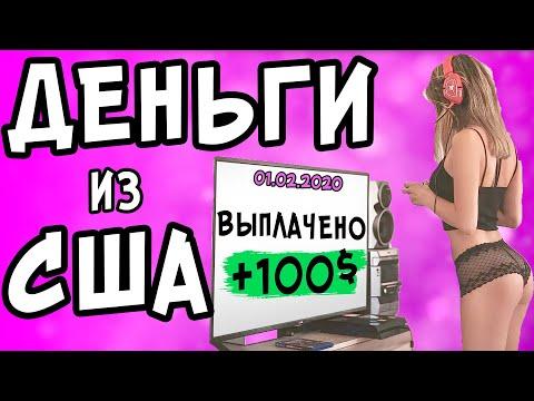 СЕРВИС для ЗАРАБОТКА в ДОЛЛАРАХ / Как заработать в интернете
