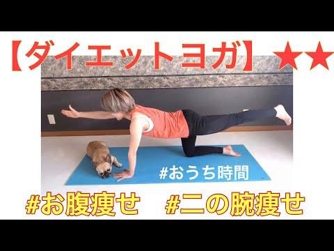 【コロナ太り解消】ダイエットヨガ★お腹痩せ、二の腕痩せを目指そう!