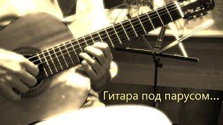 Классическая гитара. Рондо ми минор. Арпеджио на классической гитаре .