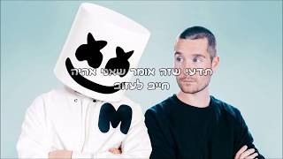 Marshmello ft. Bastille - Happier - מתורגם - (Hebsub)