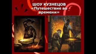 ШОУ КУЗНЕЦОВ - путешествие во времени