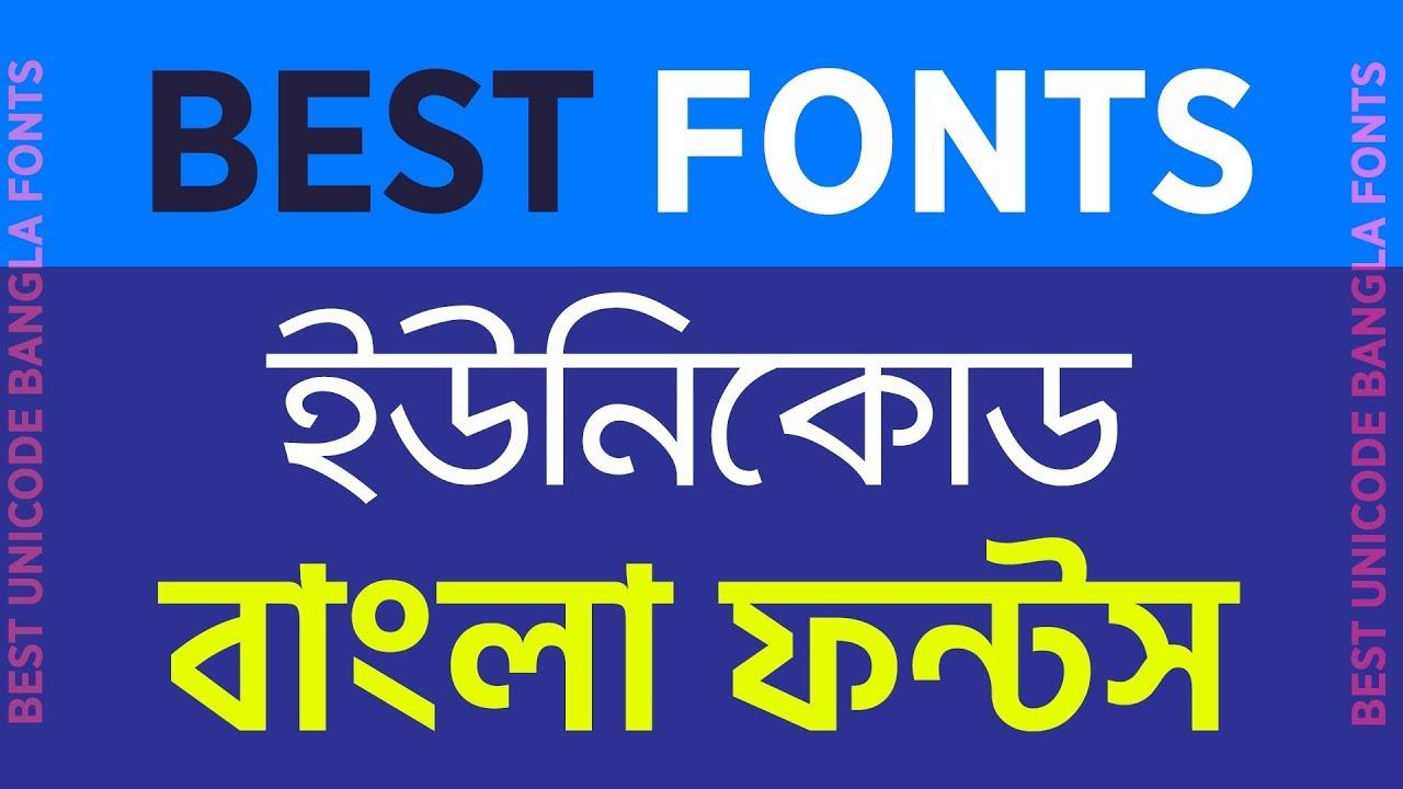 Best Unicode Bangla Fonts    Unicode Bangla    Best Fonts