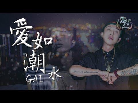 GAI - 愛如潮水改編+RAP版(高清去雜音)『如果你沒有她,你就一無所有?』【動態歌詞Lyrics】
