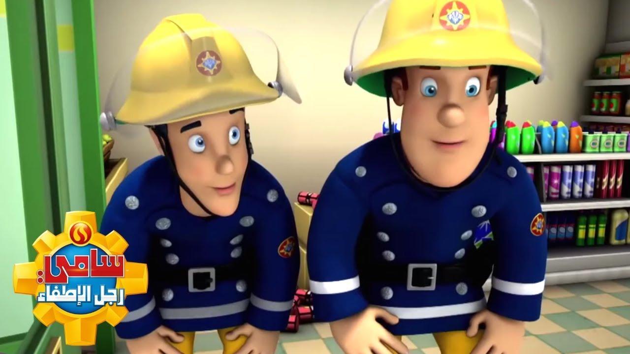 حلقات جديدة من سامي رجل الإطفاء النار في المطبخ حلقة كاملة من سامي رجل الإطفاء