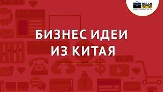 видео Новые технологии для малого бизнеса