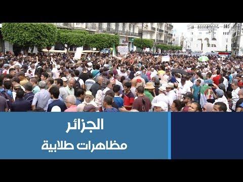 الجزائر.. تظاهرات طلابية تنديدا باعتقال ناشطين سياسيين  - 22:54-2019 / 9 / 17