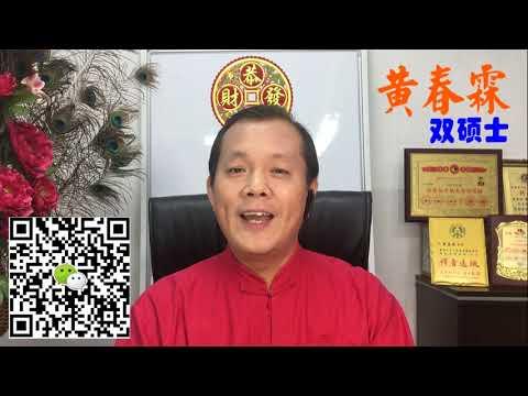 2019年十二生肖运程 - 兔 :黄春霖老师