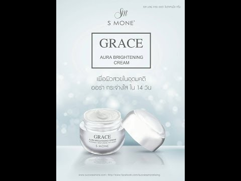 S MONE GRACE AURA BRIGHTENING CREAM