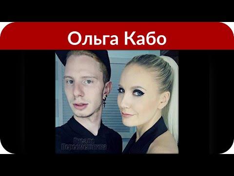Ольга Кабо впервые рассказала об отношениях с Александром Домогаровым