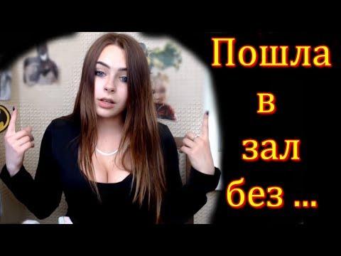 Mihalina пошла в тренажерку без трусиков | Спалилась на стриме - Популярные видеоролики!