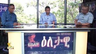 ESAT Eletawi Tue 28 Aug 2018