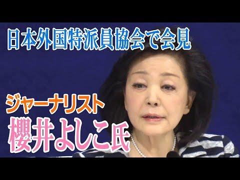 【ノーカット】櫻井よしこ氏が慰安婦記事訴訟で記者会見