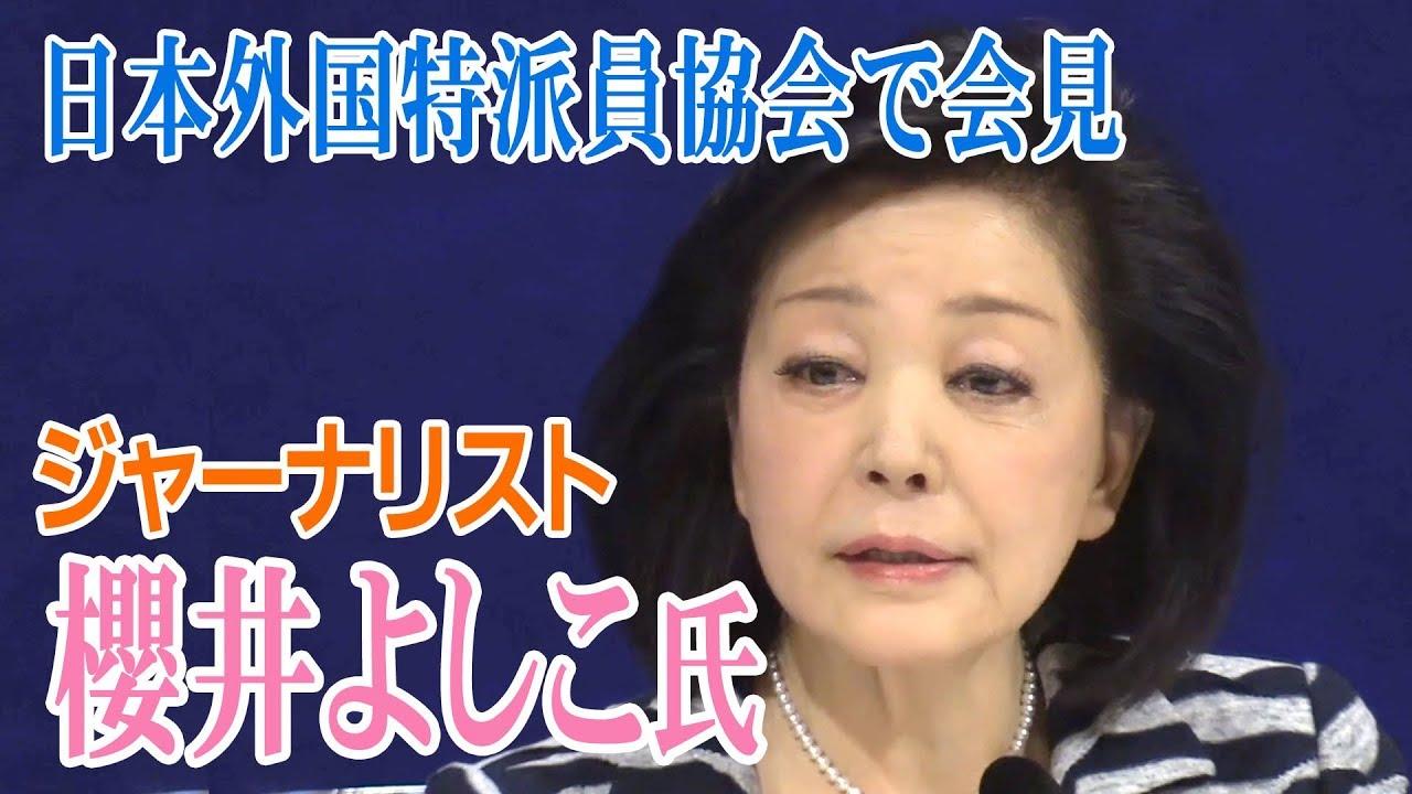 櫻井 よし子