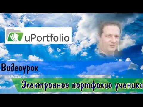 Видеоурок электронное портфолио ученика