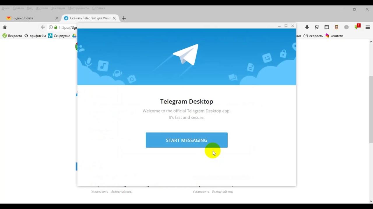 Как установить телеграмм на компьютер - YouTube