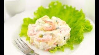 Нежнейший салат из креветок и ананаса.Романтический ужин.14 февраля.Праздничный салат.8 марта