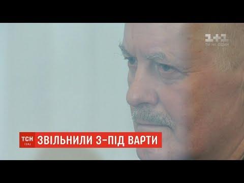 ТСН: Звинуваченого у держзраді екс-керівника Генштабу звільнили з-під варти