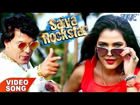 2017 का पहला सबसे बड़ा हिट गाना || Saiya Rockstar || Mohan Rathore ft Seema Singh || Bhojpuri Songs